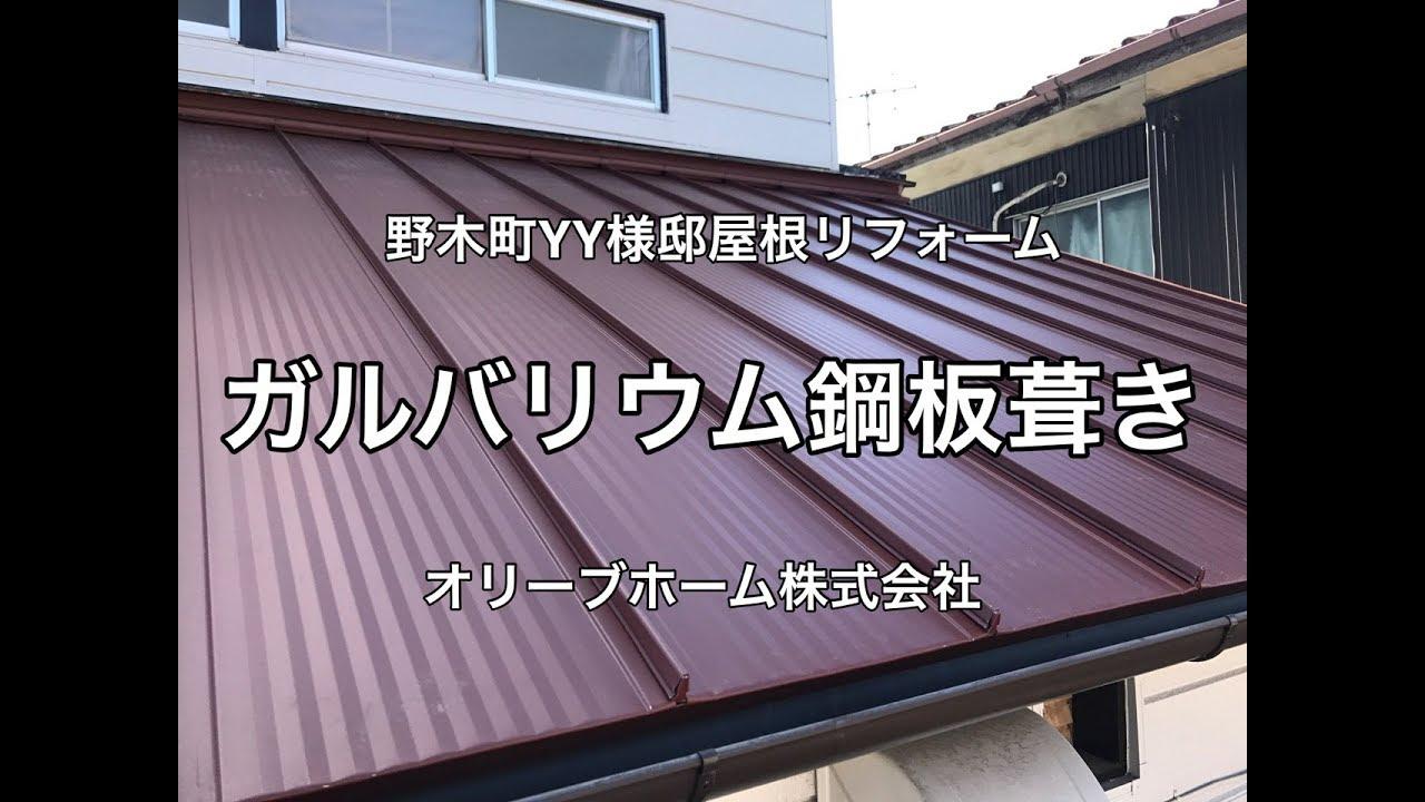 屋根リフォーム 瓦屋根からガルバリウム鋼板たてひら葺き Youtube