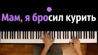 Мам я бросил курить ● караоке | PIANO_KARAOKE ● + НОТЫ & MIDI | Юрий Шатунов | Ласковый май