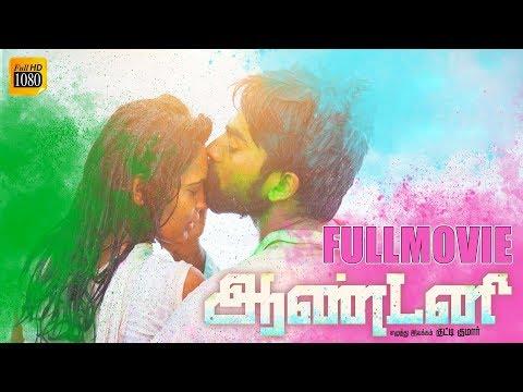 Antony Tamil Full HD Movie | Nishanth, Vaishali, Lal, Rekha, Raja, Sambathram