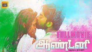 Antony Tamil Full HD Movie   Nishanth, Vaishali, Lal, Rekha, Raja, Sambathram