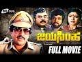 Jayasimha -- ಜಯಸಿಂಹ|Kannada Full Movie*ing Vishnuvardhan, Mahalakshmi