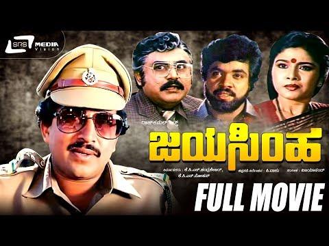 Jayasimha -- ಜಯಸಿಂಹ|Kannada Full HD Movie*ing Vishnuvardhan, Mahalakshmi