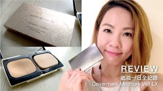 Review : 一日全記錄 Covermark Moisture Veil LX Compact Foundation | 高比 Gobby