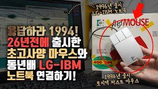 1994년산 초고사양 볼마우스와 동년배 LG-IBM 노트북을 연결해보았다. 로지텍 퍼스트 마우스 언빡싱!