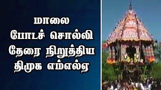 மாலை போடச் சொல்லி தேரை நிறுத்திய திமுக எம்எல்ஏ | DMK MLA fighting for recognition at temple
