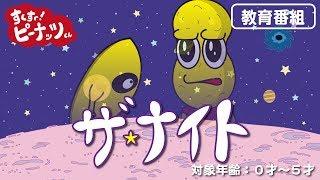 [LIVE] すくすく!ピーナッツくん ザ・ナイト
