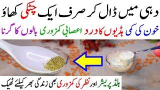 Eat Only 1 Thing With Yogurt and Treat All Type Weakness and Anemia | Kamzori Ka Asan Ilaj
