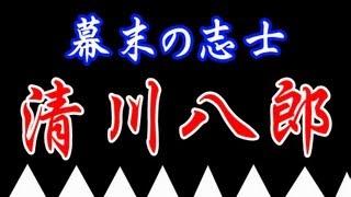 幕末の志士、清川八郎の記念館と清川神社を訪ねる