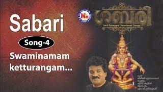 Swami namam ketturangam - Sabari