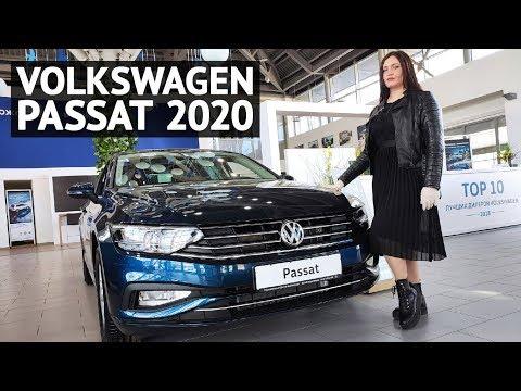 Обзор нового Volkswagen Passat 2020