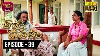 Mini Kirana | මිණි කිරණ | Episode - 39 | 2019-09-10 | Rupavahini Teledrama Thumbnail