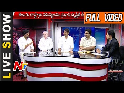 Discussion on Telugu CMs Delhi Tour for Inter-State Council Meet   Live Show   Full