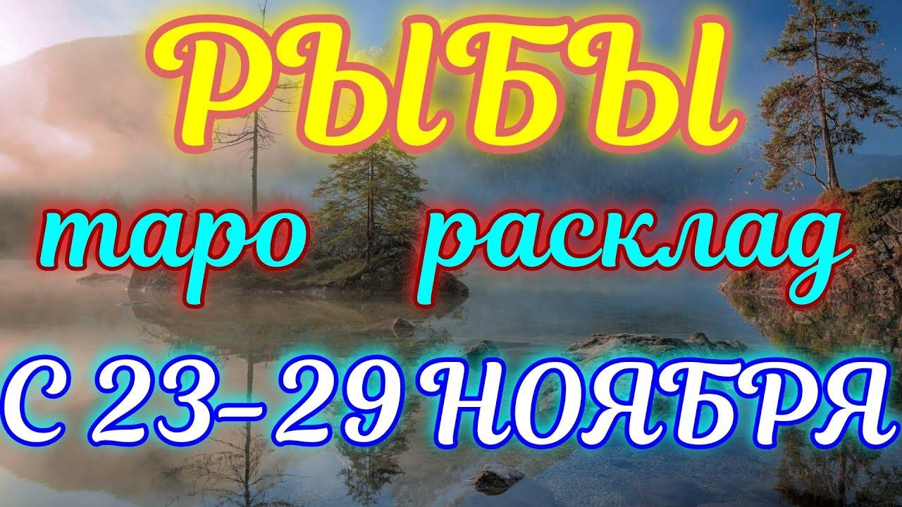 ГОРОСКОП РЫБЫ С 23 ПО 29 НОЯБРЯ НА НЕДЕЛЮ.2020
