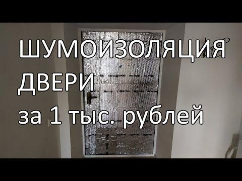 Шумоизоляция двери за 1 тысячу рублей. Бюджетная шумка.