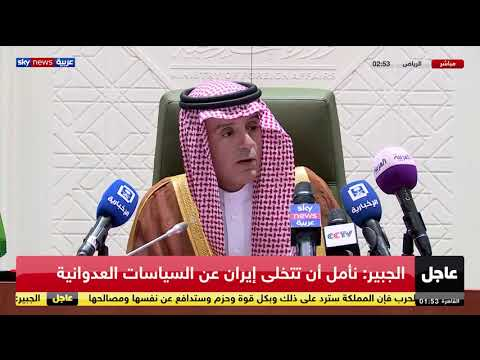#الجبير: لن نسمح لإيران بالاستمرار في سياساتها العدوانية تجاه المملكة  - نشر قبل 6 ساعة