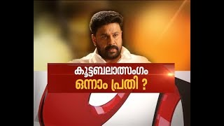 Dileep to turn first accused in Actress Molestation Case? | News Hour 18 Oct 2017