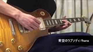 メイドラゴンすごく面白いので弾いてみました! twitter→@Obee_Guitar.