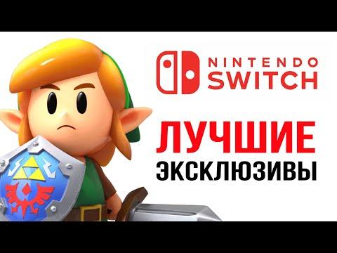 Лучшие Эксклюзивы Для Nintendo Switch. Во что поиграть в первую очередь!