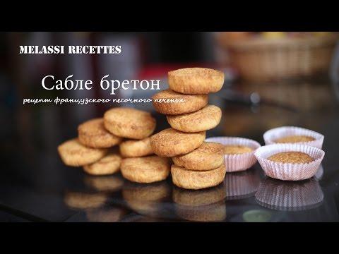Melassi Recettes // Сабле бретон - рецепт французского песочного печенья