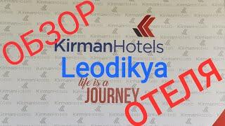 Обзор отеля Kirman Leodikya Resort Турция Анталия ЗАСЕЛЕНИЕ