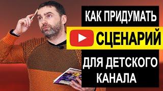 ОШИБКИ при съемке ДЕТСКИХ СЮЖЕТНЫХ ВИДЕО / СЦЕНАРИЙ для видео