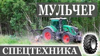 Мульчер измельчитель деревьев веток кусторез. Лесной мульчер на тракторе. Спецтехника ГефестАвто.(, 2014-07-02T17:45:30.000Z)