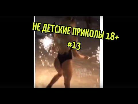 НЕ ДЕТСКИЕ ПРИКОЛЫ 18+ . Приколы 2020 Приколы для взрослых Лучшие приколы. #13