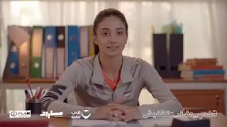 رسالة دعم من روان العربي، بطلة العالم للاسكواش للناشئات لكل بنت بتتعرض للتحرش الجنسي.