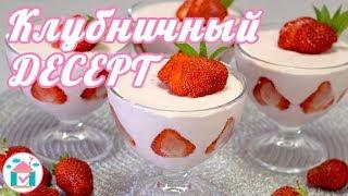 Творожный Десерт с Клубникой🍓😋 Вкусный Рецепт Клубничного Десерта Без Выпечки