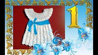 Детское платье от 6-12 месяцев. Часть №1. Кокетка.(Children's dress from 6-12 months.)