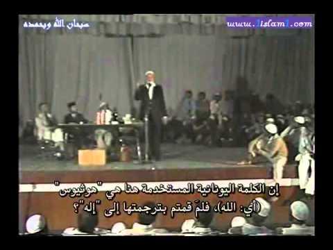 أحمد ديدات - هل المسيح هو الله؟