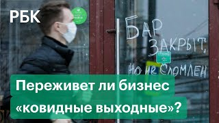 Дайте нам спокойно работать Как локдаун в Москве из за коронавируса ударит по бизнесу
