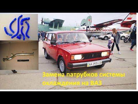 Замена патрубков системы охлаждения ВАЗ