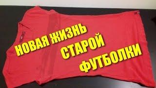 #118. НОВАЯ ЖИЗНЬ СТАРОЙ ФУТБОЛКИ.