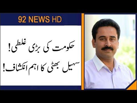 Sohail Bhatti lashes out on Federal Cabinet   26 November 2019   92NewsHD
