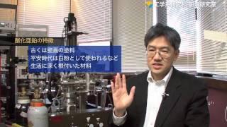 ワイドギャップ酸化物半導体スピントロニクス:東京大学 田畑研究室