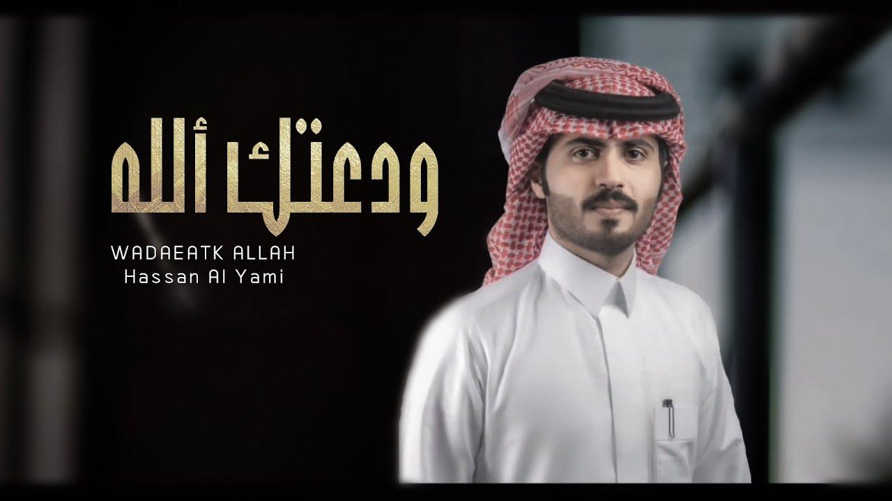 حسن اليامي ودعتك ألله حصريا 2020 Youtube