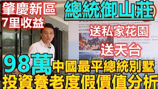 Publication Date: 2021-05-19 | Video Title: 肇慶新區【海印總統御山莊】|投資養老度假價值分析|中國最平總