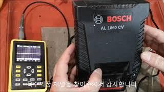 BOSCH AL1860CA 보쉬충전기수리