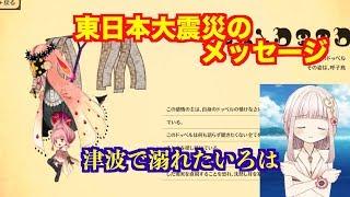「いろは」ドッペルは「3.11」東日本大震災のメッセージか【マギレコ考察】