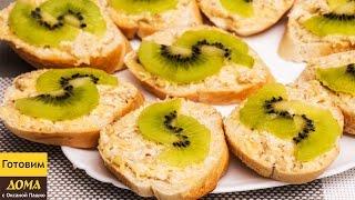 Бутерброды с киви на праздничный стол | ГОТОВИМ ДОМА с Оксаной Пашко