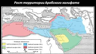 Арабский халифат в VII - VIII веках.