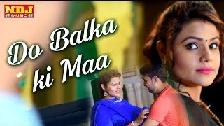 "New 2017 हरियाणवी सॉन्ग ""Do Balka Ki Maa"" #Romantic Haryanvi Song #NDJ Film Official"