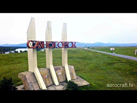 Саяногорск 2016   (Аэрокрафт)