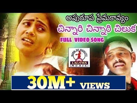 Most Awaited Love Songs   Chinnari Chinnari Chiluka Video Song   Lalitha Audios And Videos