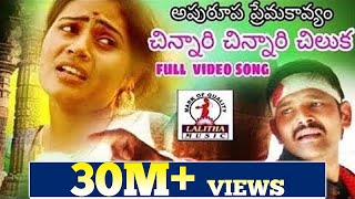 Most Awaited Love Songs | Chinnari Chinnari Chiluka Video Song | Lalitha Audios And Videos