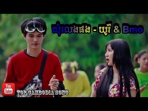 សុំលេងផង - យូរី & Bmo ចេញក្ដៅៗ Khmer Happy New Yaer Song 2018