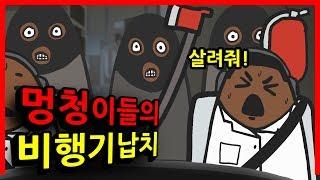 비행기를 납치한 노답 삼형제 |빨간토마토