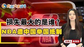 NBA遭中国举国抵制 损失最大的是谁?《焦点大家谈》2019.10.08第32期
