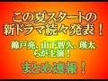 錦戸亮、山下智久、瑛太らが主演! 夏の新ドラマ速報まとめ